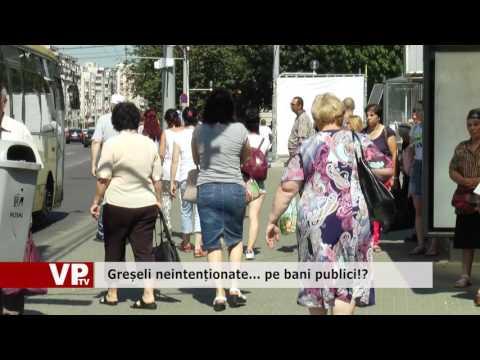 Greșeli neintenționate… pe bani publici!?