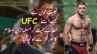 Video Khabib nurmagomedov complete biography ( HINDI / URDU) || worlds first muslim UFC champion MP3, 3GP, MP4, WEBM, AVI, FLV Oktober 2018