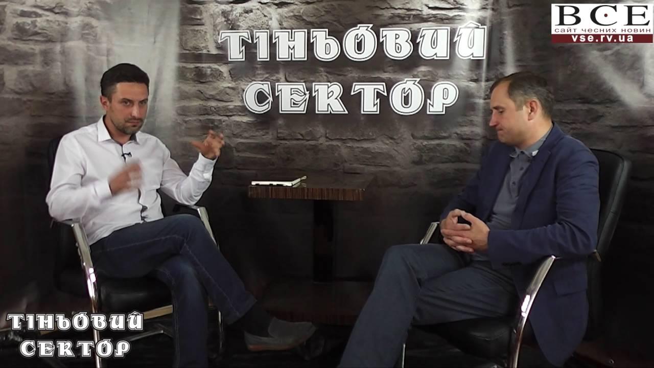Тіньовий сектор: Юрій Благодир