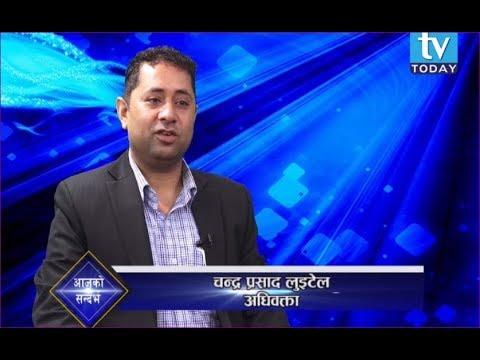 (Chandra Prasad Luitel चन्द्रप्रसाद लुईटेल, अधिवक्ता Talk show on TV Today Television - Duration: 26 minutes.)
