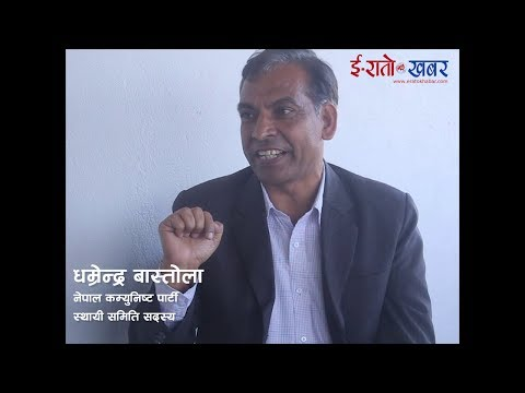 The situation in a country that has led to the collapse of communalism - Dharmendra Bastola