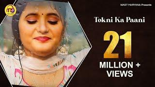 Video Tokni Ka Paani || Haryanvi Popular DJ Songs || Anjali Raghav || 2016 || Mast Haryana download in MP3, 3GP, MP4, WEBM, AVI, FLV January 2017
