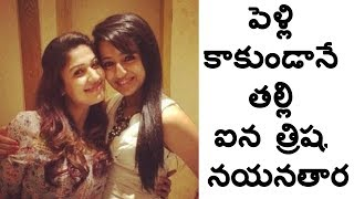 Trisha, Nayanthara be came mother before marriage