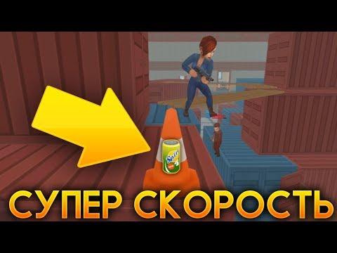 СУПЕР СКОРОСТЬ И КРУТАЯ НЫЧКА - Нidе Оnlinе - DomaVideo.Ru