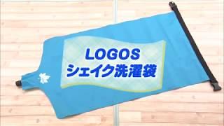 LOGOS 「シェイク洗濯袋」