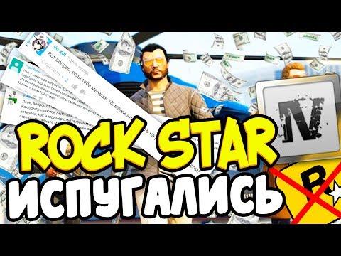 RockStar, GTA 5 Online - ИСПУГАЛИСЬ ФАНАТОВ OpenIV и МОДОДЕЛОВ