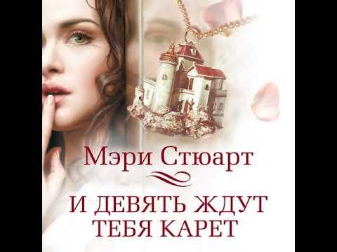 Катрин Мэри Стюарт