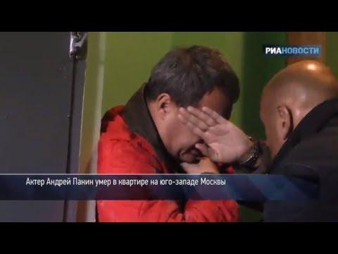 Актер Андрей Панин скончался в своей квартире в Москве