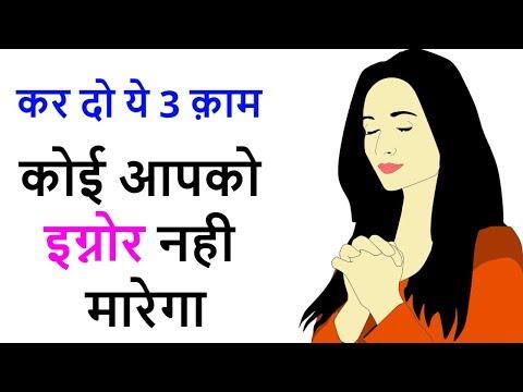 लड़की Ignore करे तो क्या करे? Partner ignore kare to kya kare | Psychological tips