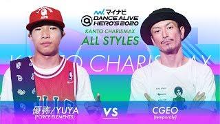 優弥 vs Cgeo – マイナビDANCE ALIVE HERO'S 2020 KANTO CHARISMAX ALL STYLES SEMI FINAL