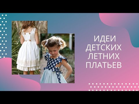 DIY ✂ Идеи детских летних платьев/ Ideas for children's summer dresses видео