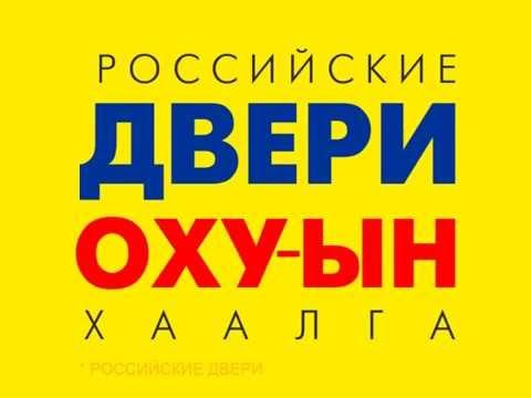 Бурятское УФАС просит оценить рекламу со словами на монгольском языке