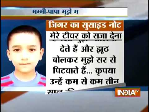 Video 12 year old boy commits suicide in Sirohi, Rajasthan download in MP3, 3GP, MP4, WEBM, AVI, FLV January 2017