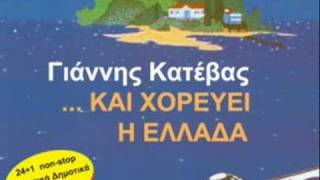 Download Lagu Greek Folk Songs (Anatoliki Thraki) by Katevas Mp3