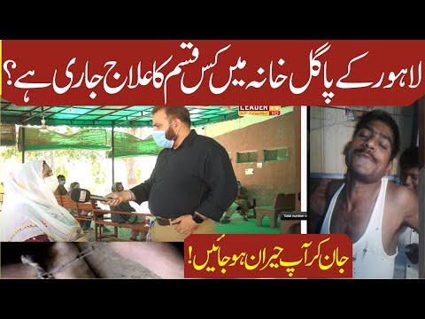 لاہورکے پاگل خانہ میں کس قسم کا علاج جاری ہے؟