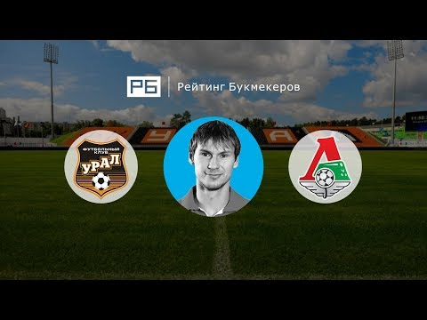 Прогноз Егора Титова: «Урал» — «Локомотив»
