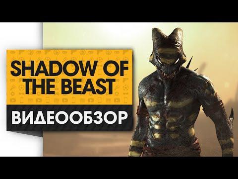 Shadow of the Beast - Видео Обзор