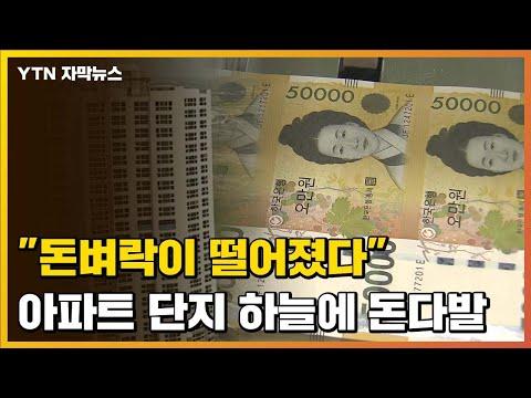[자막뉴스] 아파트 단지 하늘에 쏟아진 돈다발...더 놀라운 것은? / YTN