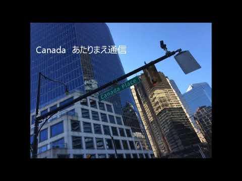 カナダ あたりまえ通信2