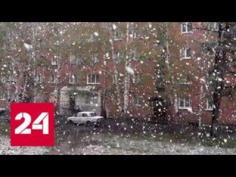 За неделю до лета Россию засыпает снегом - Россия 24