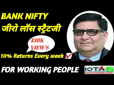 BANK NIFTY ZERO LOSE STRATEGY FOR WORKING  PEOPLE 10 % INCOME HAR  WEEK