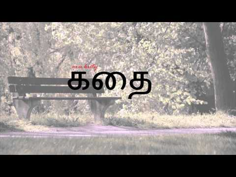Oru Kutty Kadhai -First Motion Poster short film