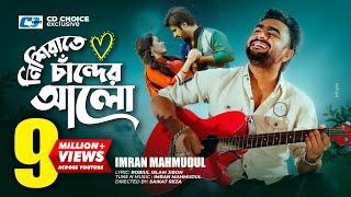 Nishi Raate Chander Alo  Imran  Imran Hit Song  Full HD  Mon karigor