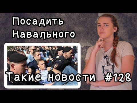 Посадить Навального. Такие новости №128 - DomaVideo.Ru