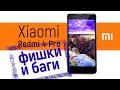 Xiaomi Redmi 4 Pro Prime         2