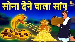 सोना देने वाला सांप - Hindi Kahaniya | Hindi Moral Stories | Bedtime Stories | Hindi Fairy Tales