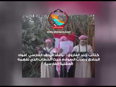 بيان إنضمام كتائب جند الفاروق إلى حركة النضال العربي لتحرير الأحواز