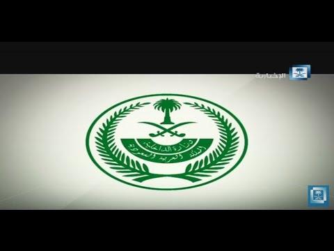 #فيديو :: بيان #وزارة_الداخلية بشأن ما كشفت التحقيقات عنه حتى الآن في قضية مداهمة #استراحة_الحرازات في #جدة