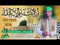 foto la ilaha illallah | Muhammad Asmatullah Khan | Latest Naat 2019 | 4k HD Video