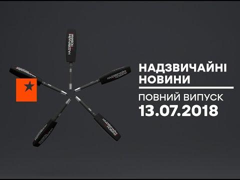 Чрезвычайные новости (IСТV) - 13.07.2018 - DomaVideo.Ru