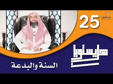 الحلقة الخامسة والعشرون السنة والبدعة للشيخ نبيل العوضي