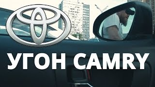 Как угоняют Toyota Camry за минуту