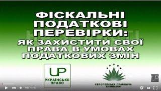 [АРХІВ 2016] ч.2 Фіскальні податкові перевірки. Право на захисті бізнесу. Українське право.