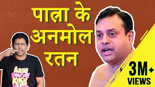 Video पात्रा के अनमोल रतन 💩- Ep56 #TheDeshBhakt MP3, 3GP, MP4, WEBM, AVI, FLV Desember 2018