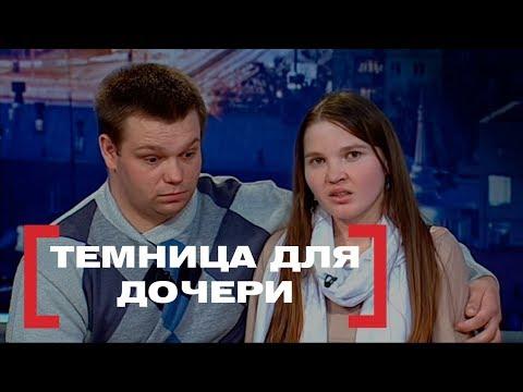 Темница для дочери. Касается каждого эфир от 17.04.2018 - DomaVideo.Ru