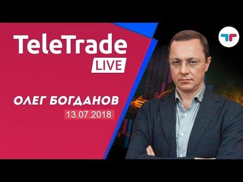TeleTrade Live с Олегом Богдановым 13.07.2018