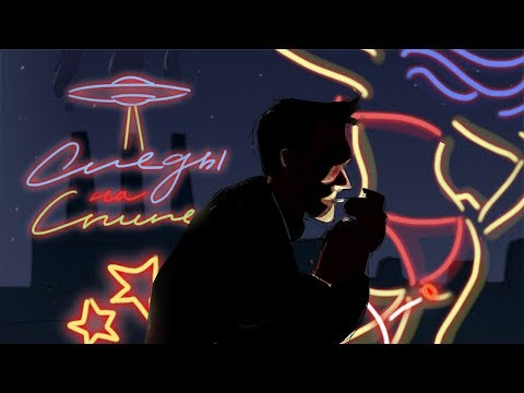Noize MC — Следы на спине