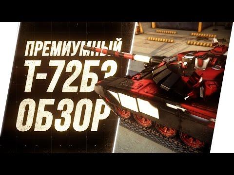 Обзор Т-72Б3 в Armored Warfarе [Баланс 2.0]