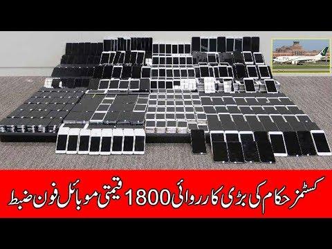 کسٹم حکام کا لاہور ائیرپورٹ پر چھاپہ ، سمگل موبائل فون برآمد