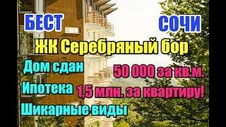 ЖК Серебряный Бор (Дагомыс)