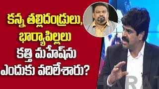 Video Why Father, Mother, Wife and Children Left Kathi Mahesh? #ArrestKathiMahesh | Bharat Today MP3, 3GP, MP4, WEBM, AVI, FLV Desember 2018