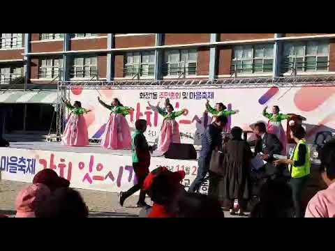 빛고을전통문화예술단-화정1동 주민총회 및 마을축제 축하공연