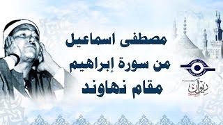الشيخ مصطفى إسماعيل - من سورة إبراهيم - مقام نهاوند