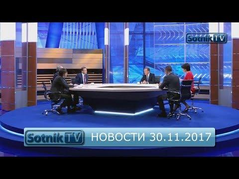 ИНФОРМАЦИОННЫЙ ВЫПУСК 30.11.2017