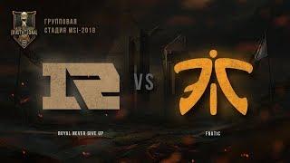 RNG vs FNC – MSI 2018: Групповая стадия. День 3, Игра 4. / LCL