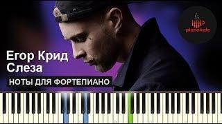 Егор Крид – Слеза (пример игры на фортепиано) piano cover